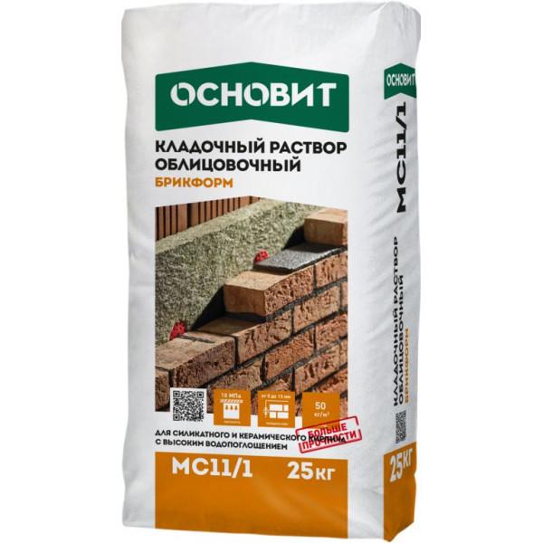 Цветная кладочная смесь Основит Брикформ MC11/1